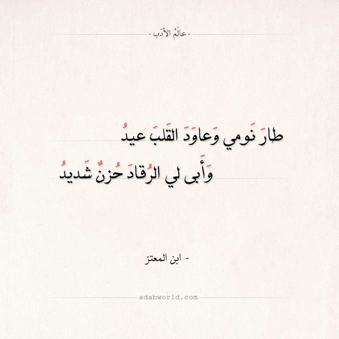 ابن المعتز - طار نومي وعاود القلب عيد