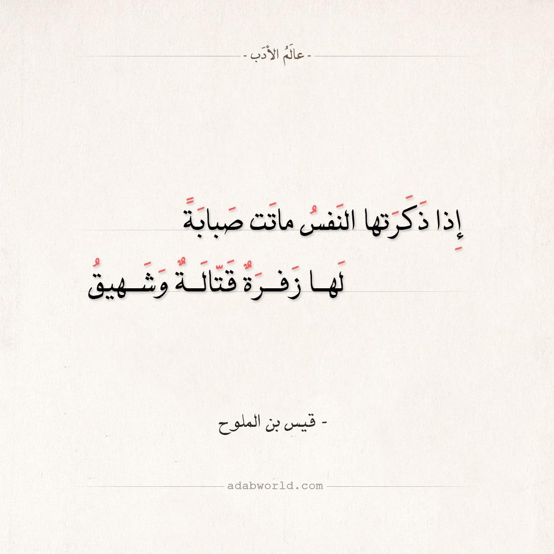 شعر قيس بن الملوح - إذا ذكرتها النفس ماتت صبابة