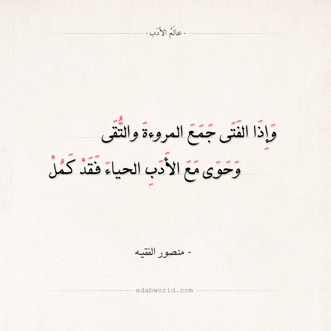 شعر منصور الفقيه - وإذا الفتى جمع المروءة والتقى