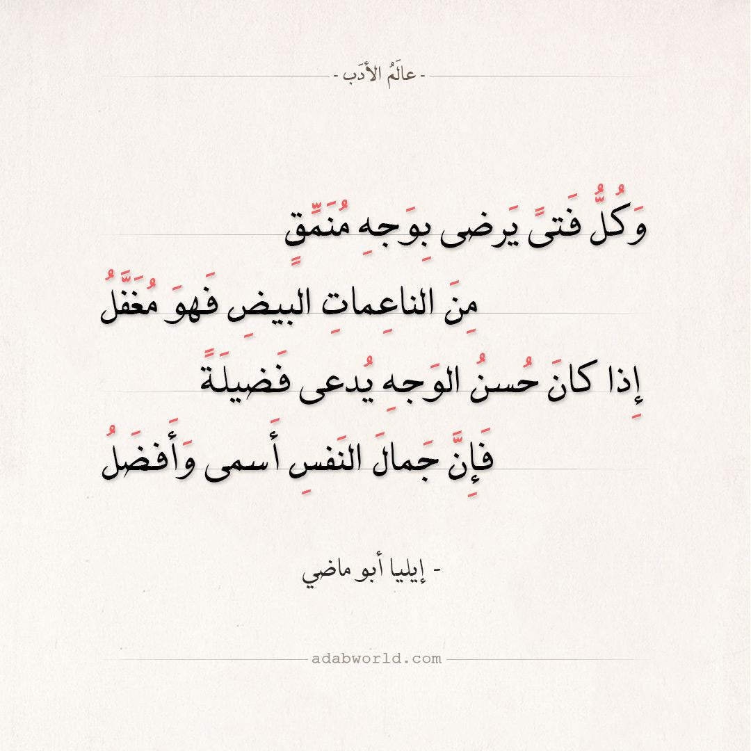 شعر إيليا أبو ماضي - إذا كان حسن الوجه يدعى فضيلة