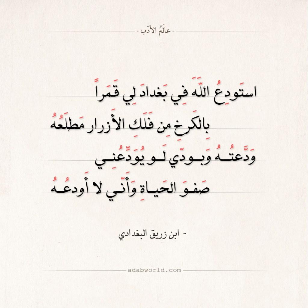 شعر ابن زريق البغدادي - استودع الله في بغداد لي قمرا