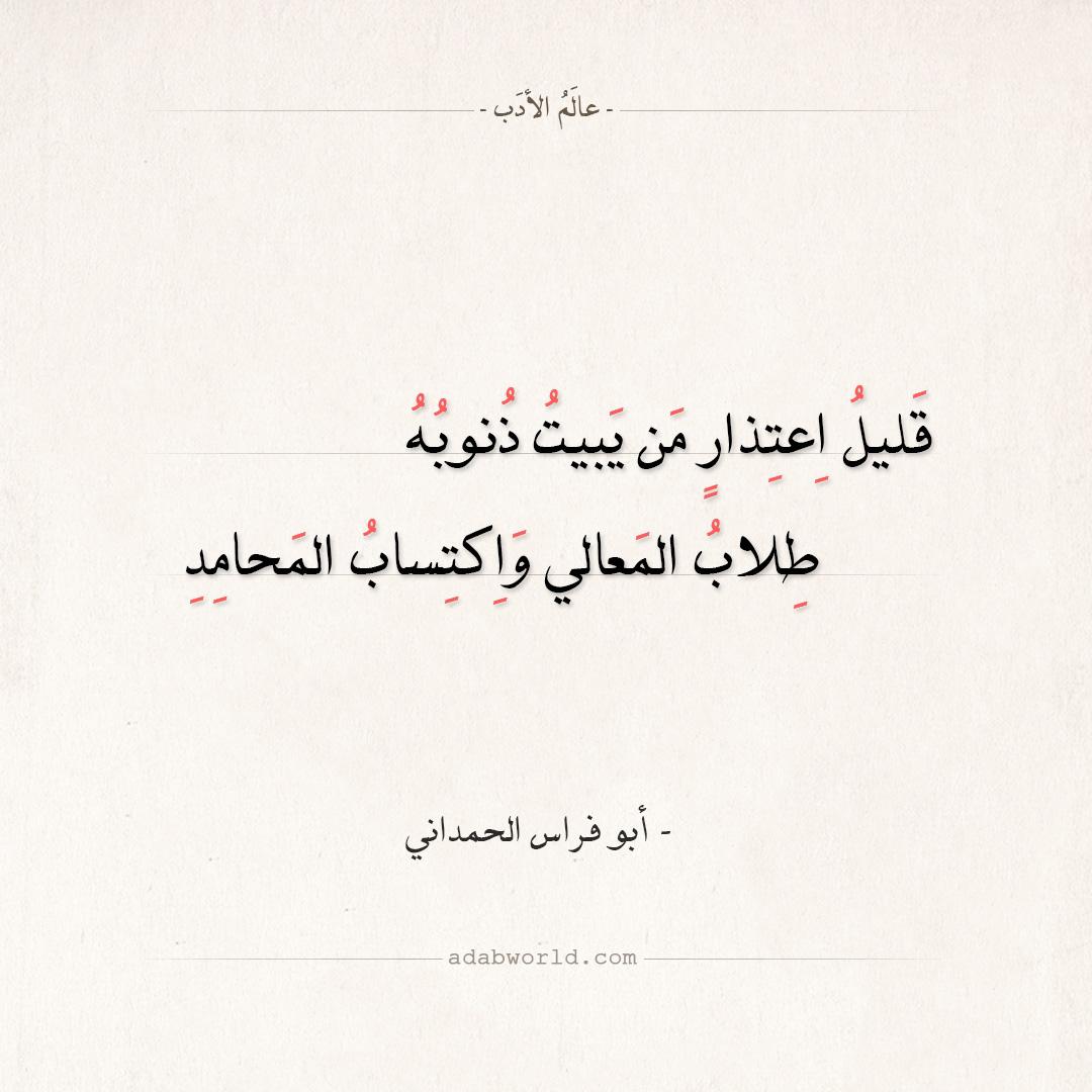 شعر أبو فراس الحمداني - قليل اعتذار من يبيت ذنوبه