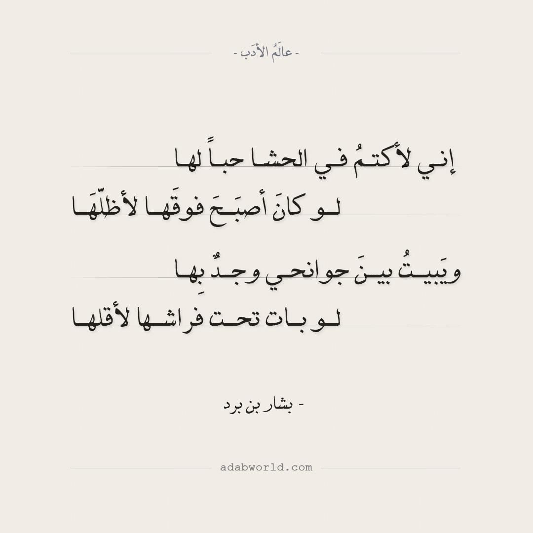 شعر بشار بن برد - إني لأكتم في الحشا حبا لها