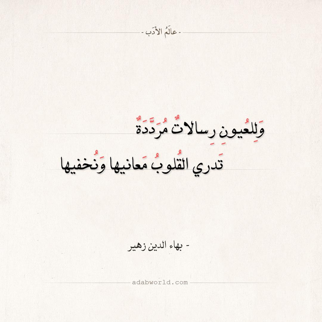 شعر بهاء الدين زهير - وللعيون رسالات مرددة