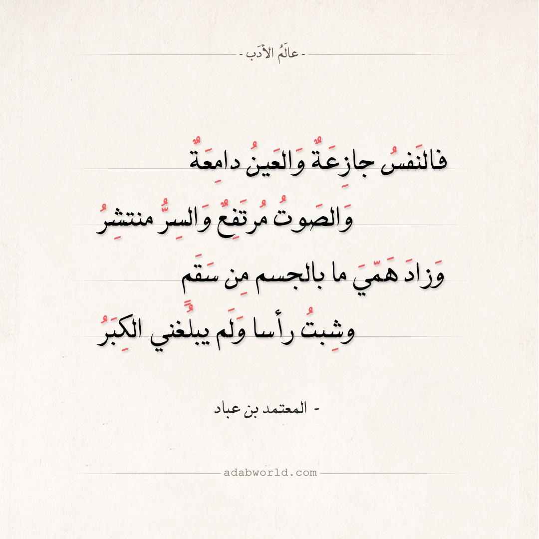 شعر المعتمد بن عباد - فالنفس جازعة والعين دامعة