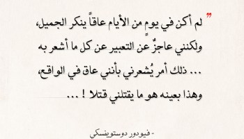 اقتباسات دوستويفسكي - عاق في الواقع