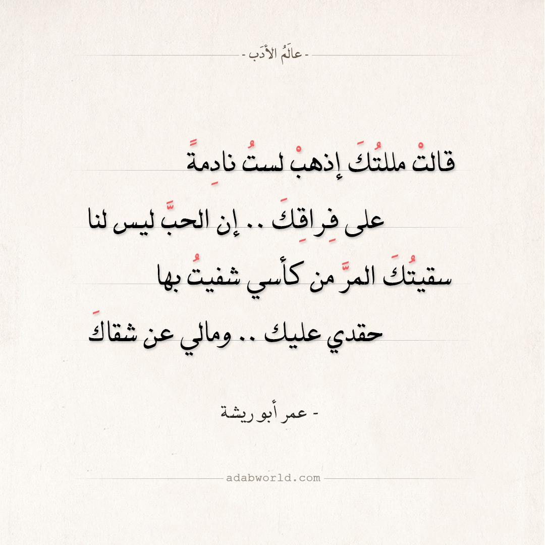 شعر عمر أبو ريشة - قالت مللتك إذهب لست نادمة