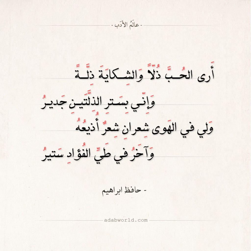 شعر حافظ إبراهيم - أرى الحب ذلا والشكاية ذلة