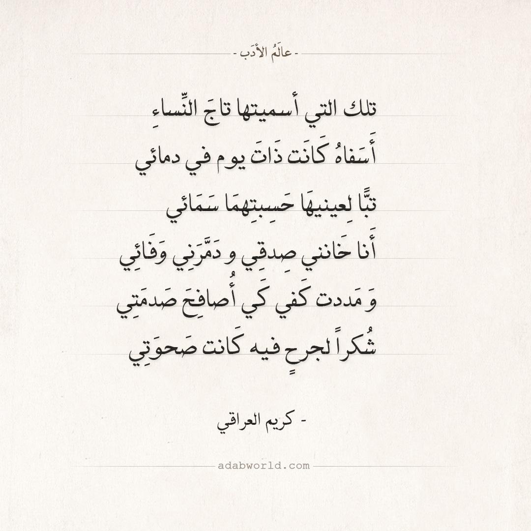 شعر كريم العراقي - تلك التي أسميتها تاج النساء