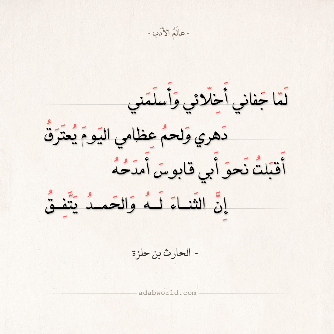 شعر الحارث بن حلزة - لما جفاني أخلائي وأسلمني