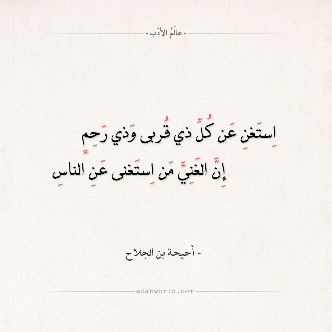 شعر أحيحة بن الجلاح - استغن عن كل ذي قربى وذي رحمٍ