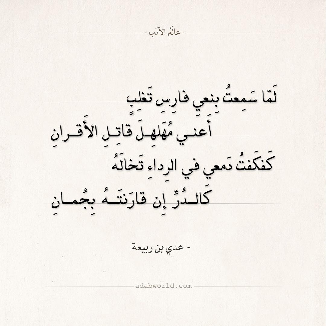 شعر عدي بن ربيعة - لما سمعت بنعي فارس تغلب