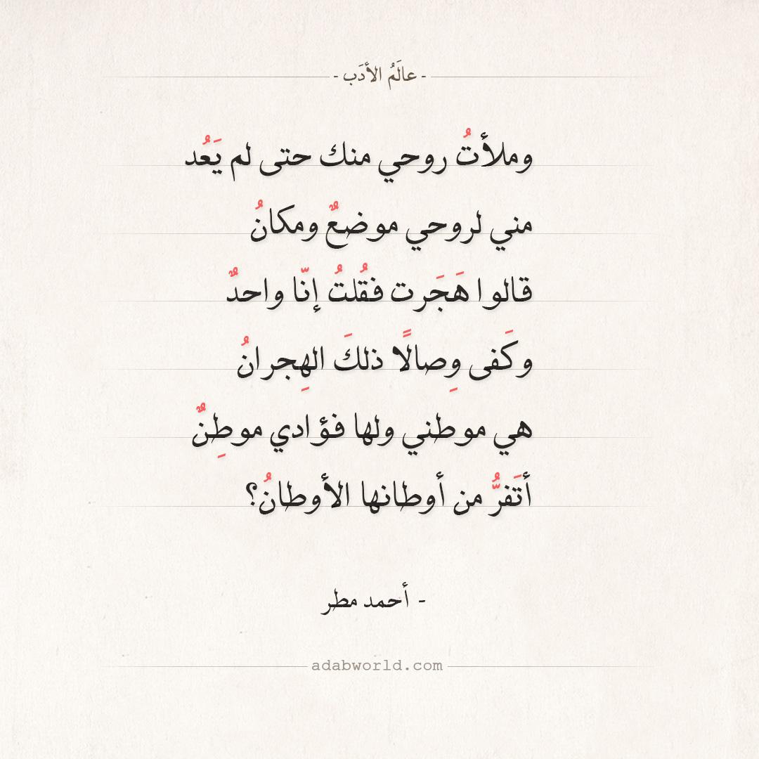 شعر أحمد مطر - وملأت روحي منك حتى لم يعد