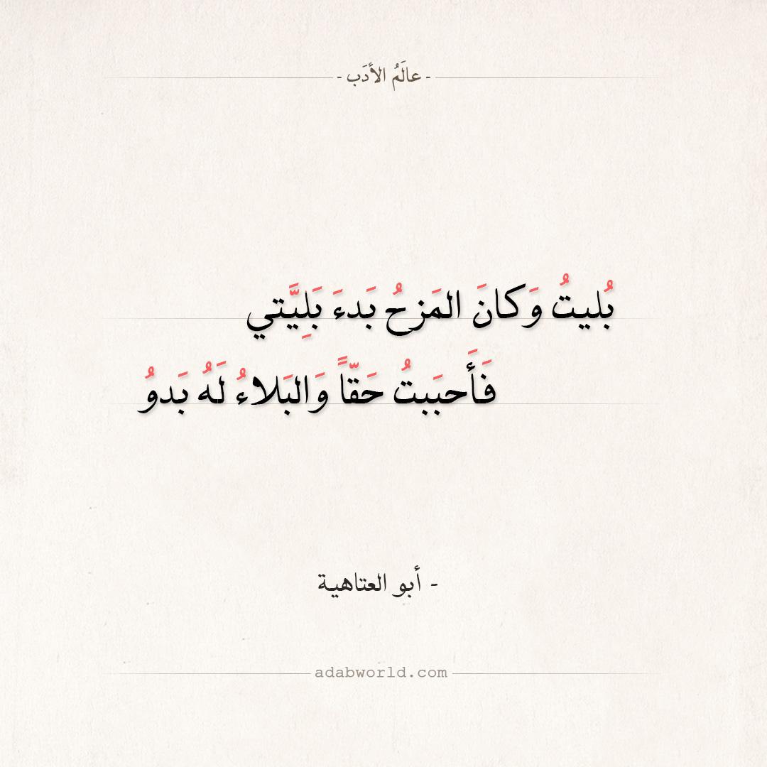 شعر أبو العتاهية - أخلاي بي شجو وليس بكم شجو