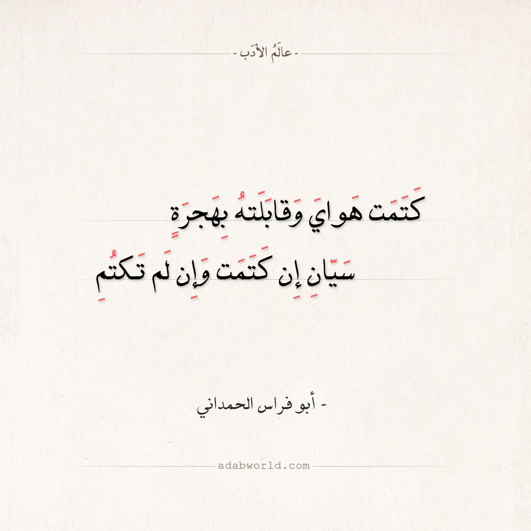 شعر أبو فراس الحمداني - كتمت هواي وقابلته بهجرة