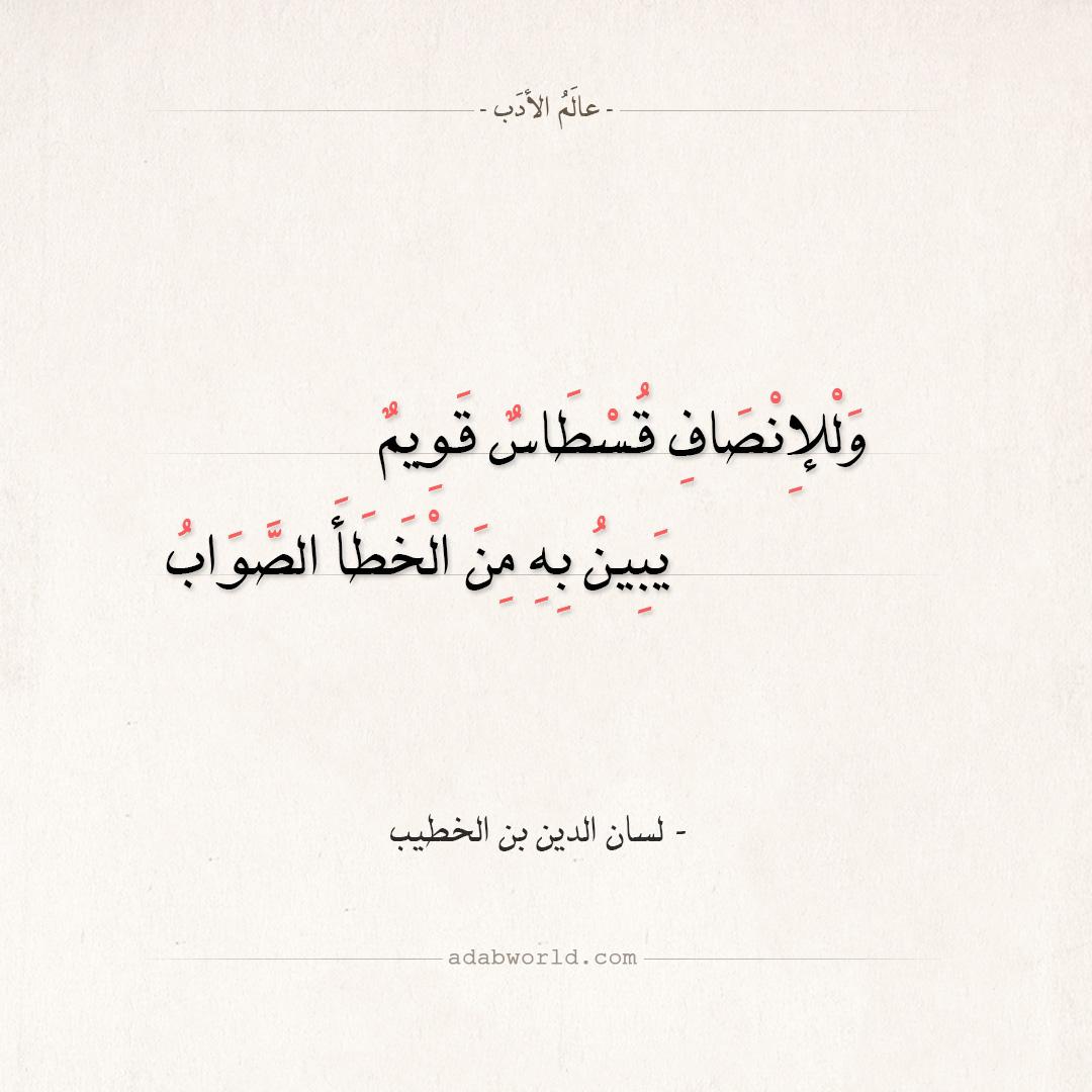 شعر لسان الدين بن الخطيب - وللإنصاف قسطاس قويم