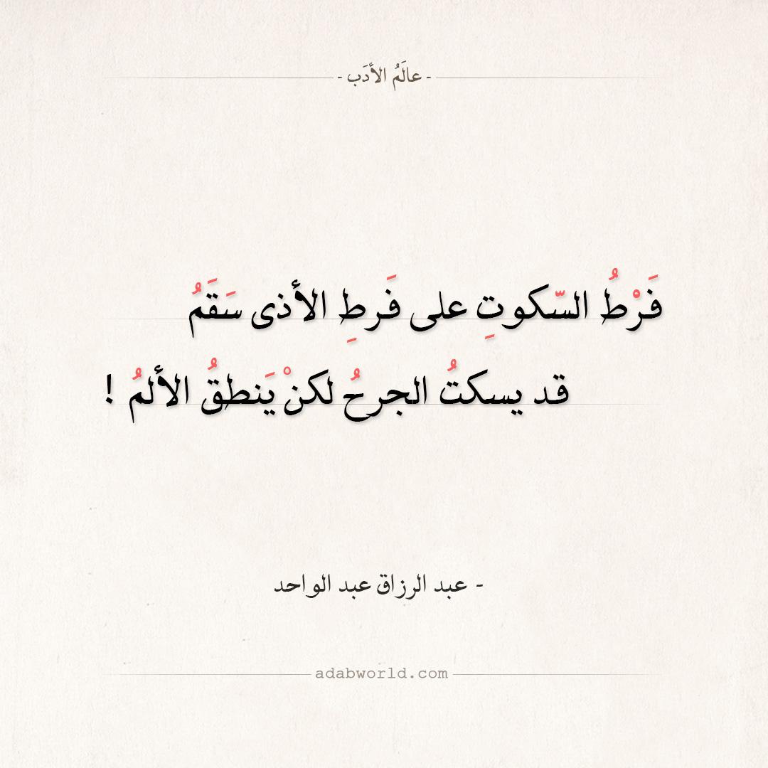 شعر عبد الرزاق عبد الواحد - فرط السكوت على فرط الأذى سقم