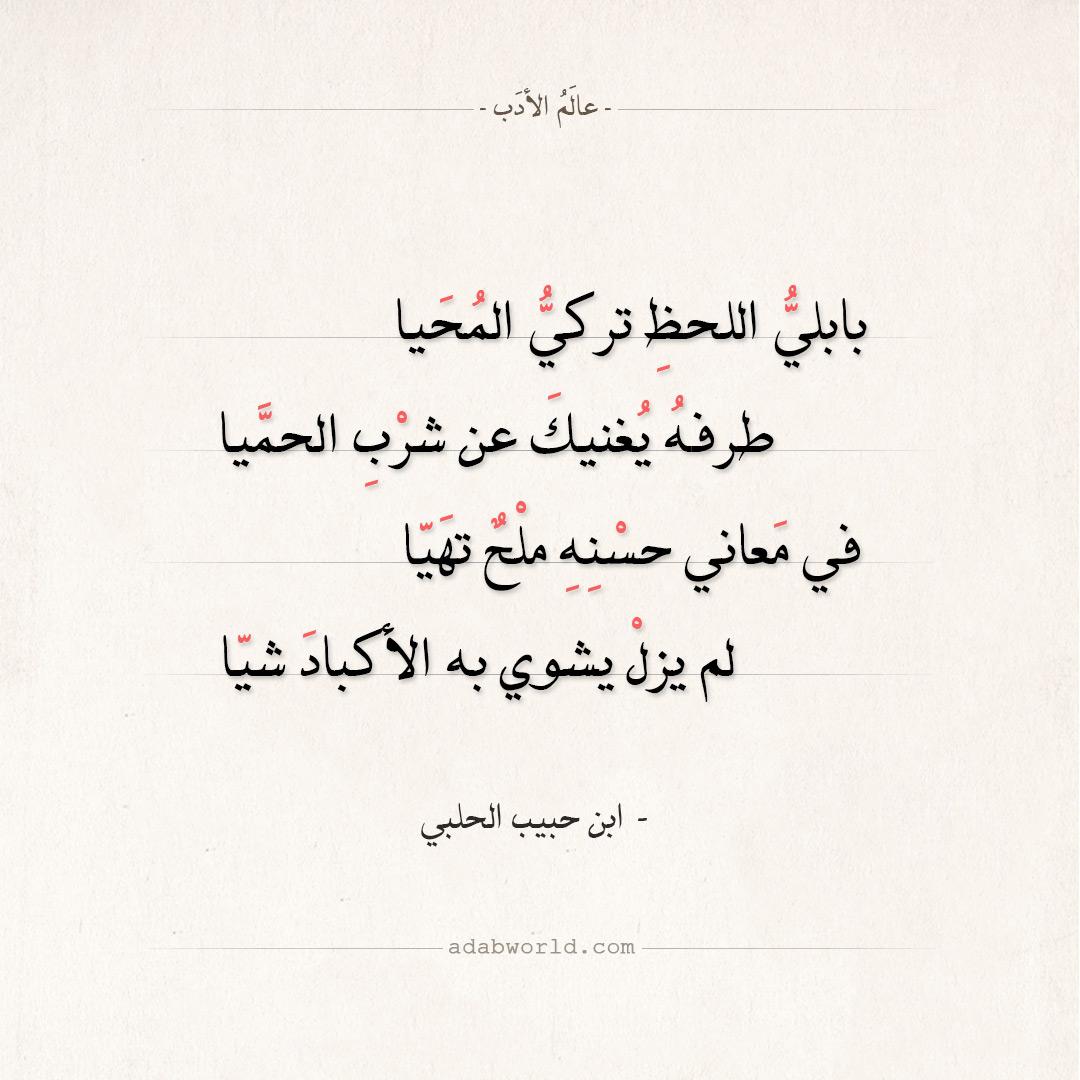 شعر ابن حبيب الحلبي - بابلي اللحظ تركي المحيا