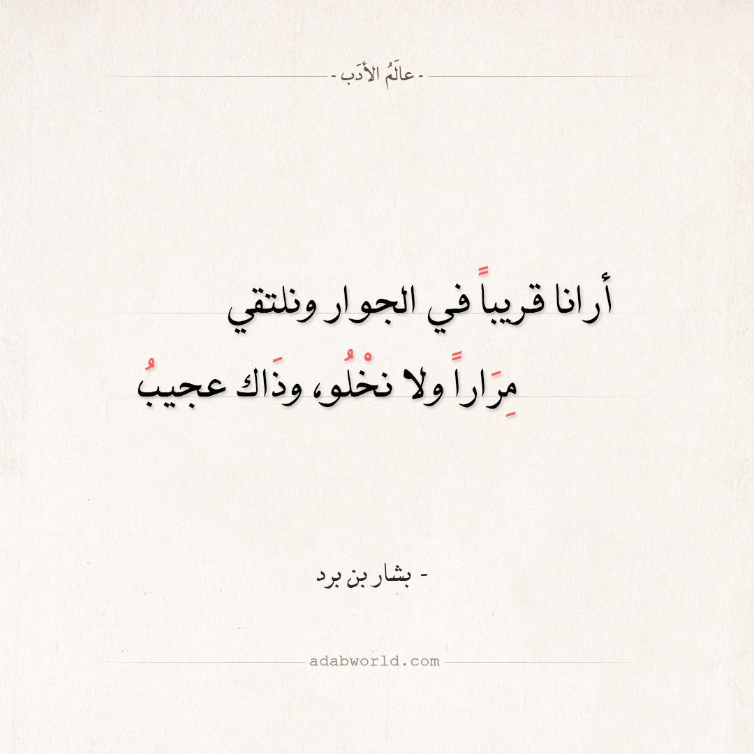 شعر بشار بن برد - أرانا قريبا في الجوار ونلتقي