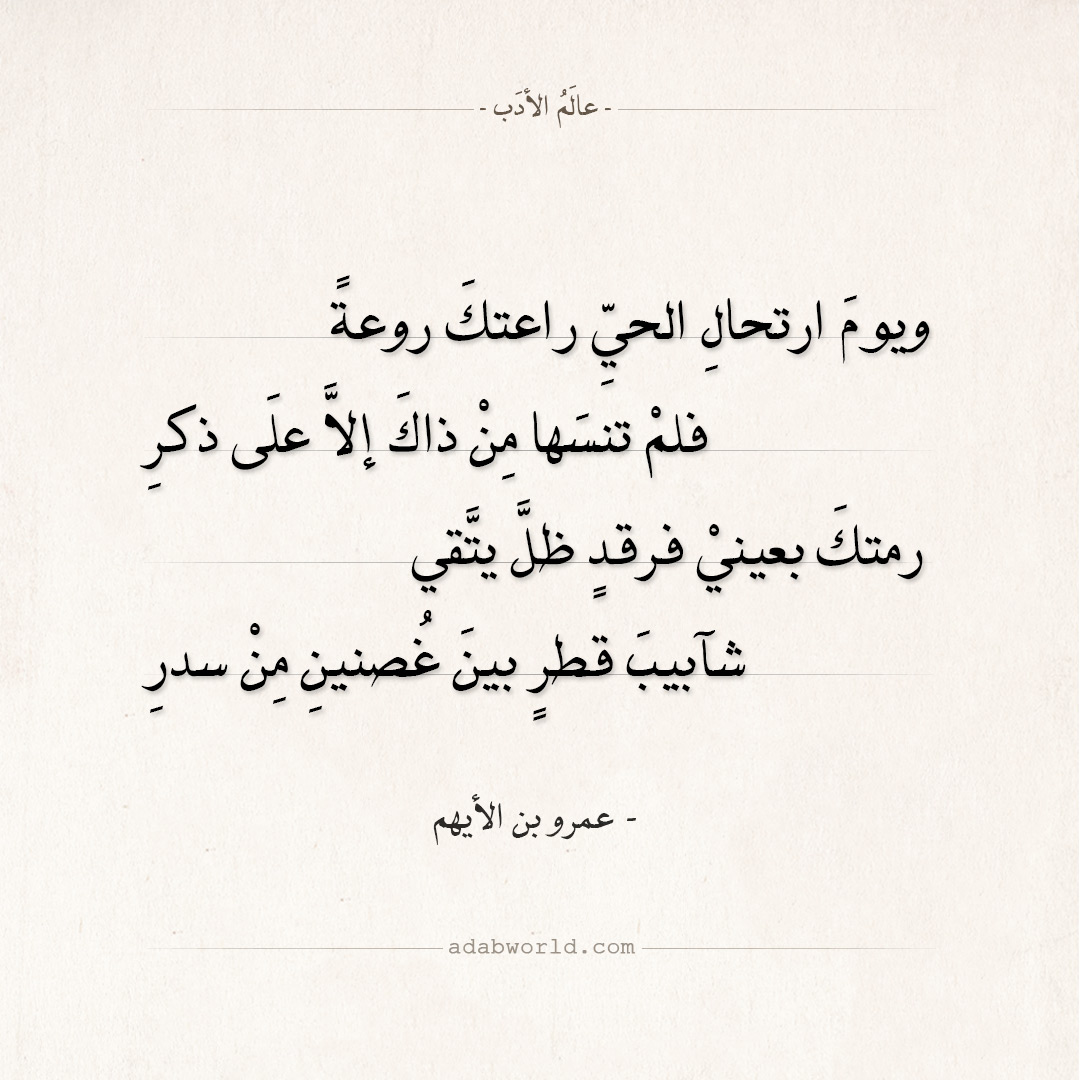 شعر عمرو بن الأيهم - رمتك بعيني فرقد ظل يتقي