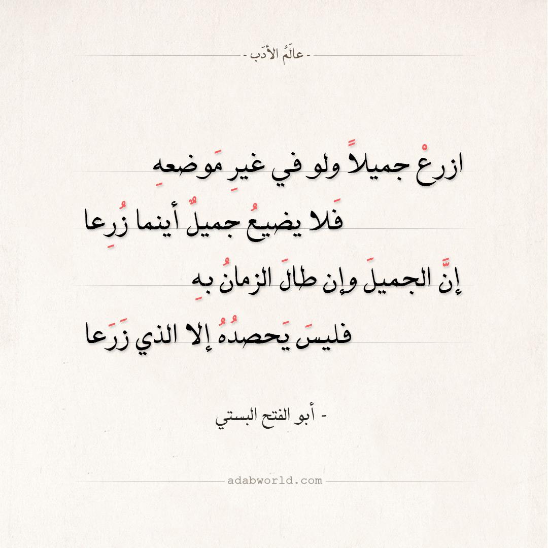 شعر أبو الفتح البستي - ازرع جميلا ولو في غيرِ موضعه