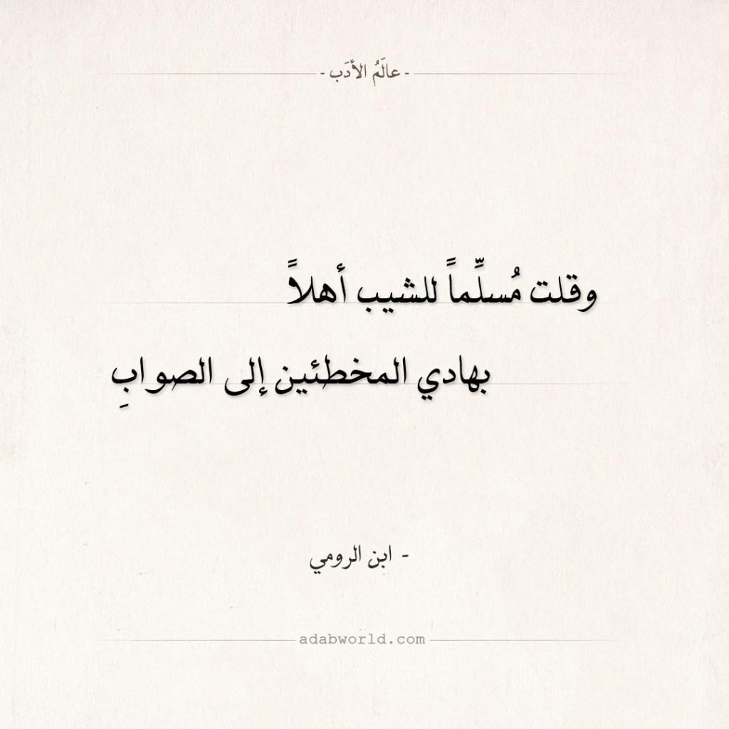 شعر ابن الرومي - وقلت مسلما للشيب أهلا