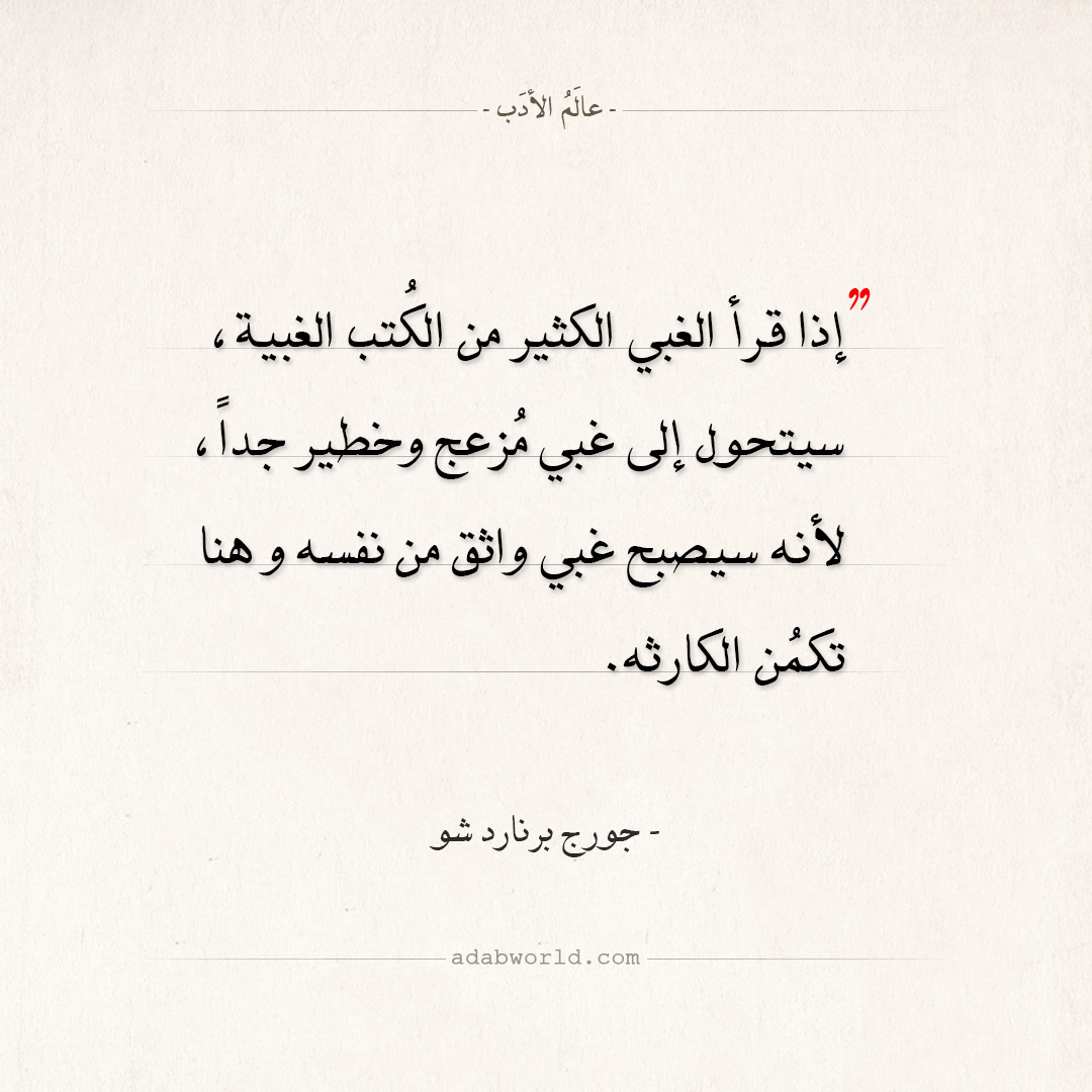 اقتباسات جورج برنارد شو - إذا قرأ الغبي