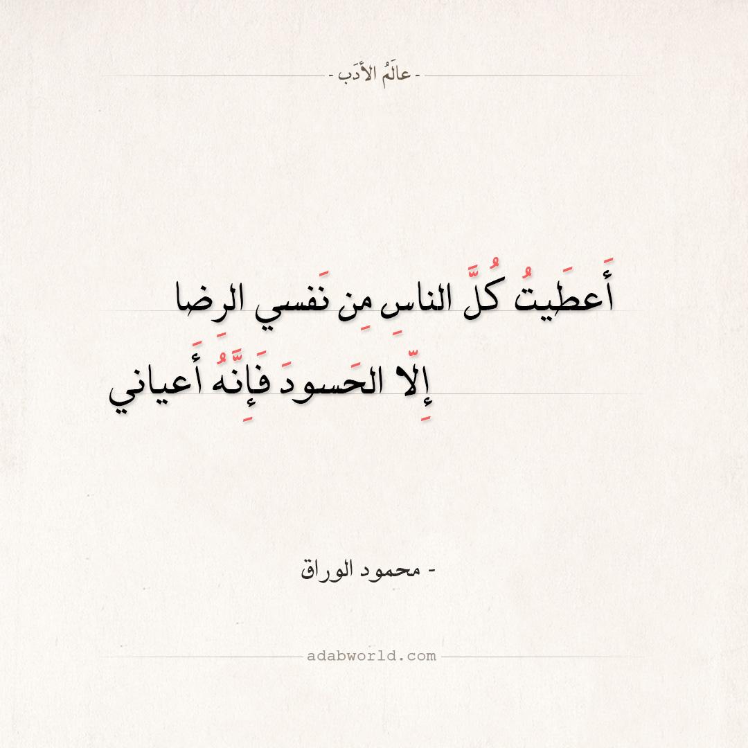 شعر محمود الوراق - أعطيت كل الناس من نفسي الرضا