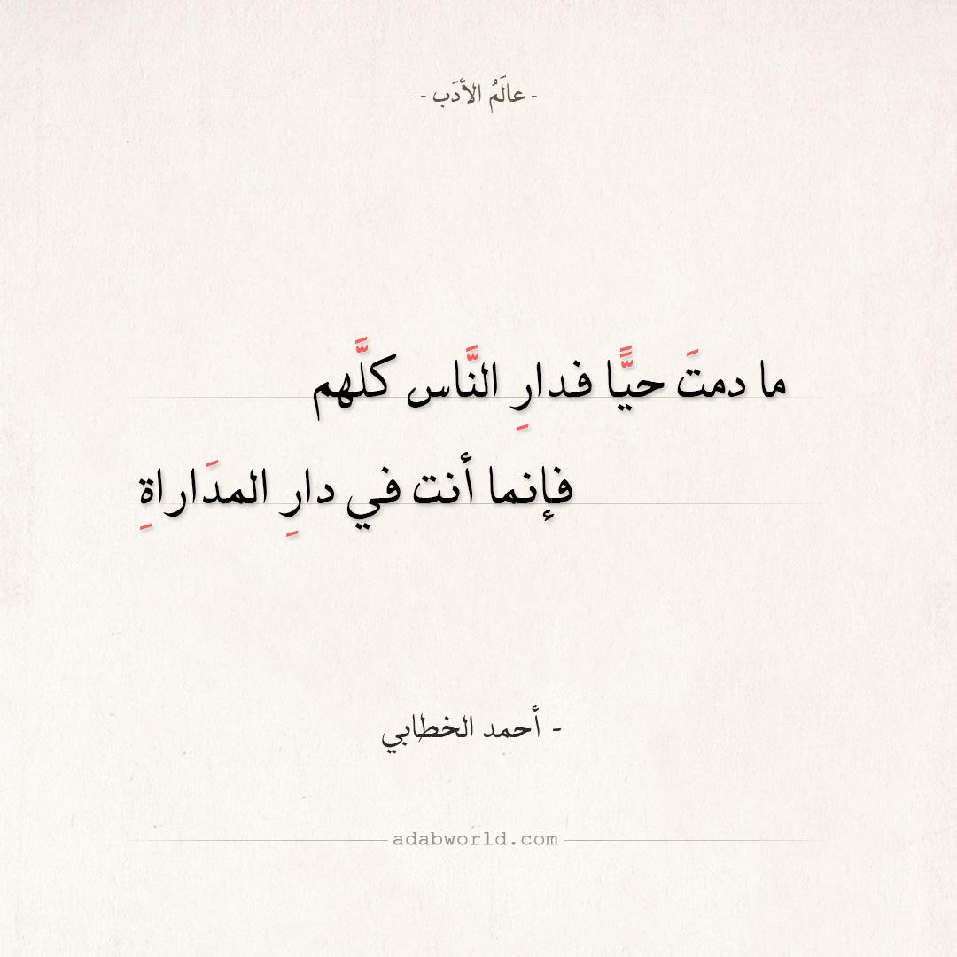 شعر أحمد الخطابي - ما دمت حيا فدار الناس كلهم