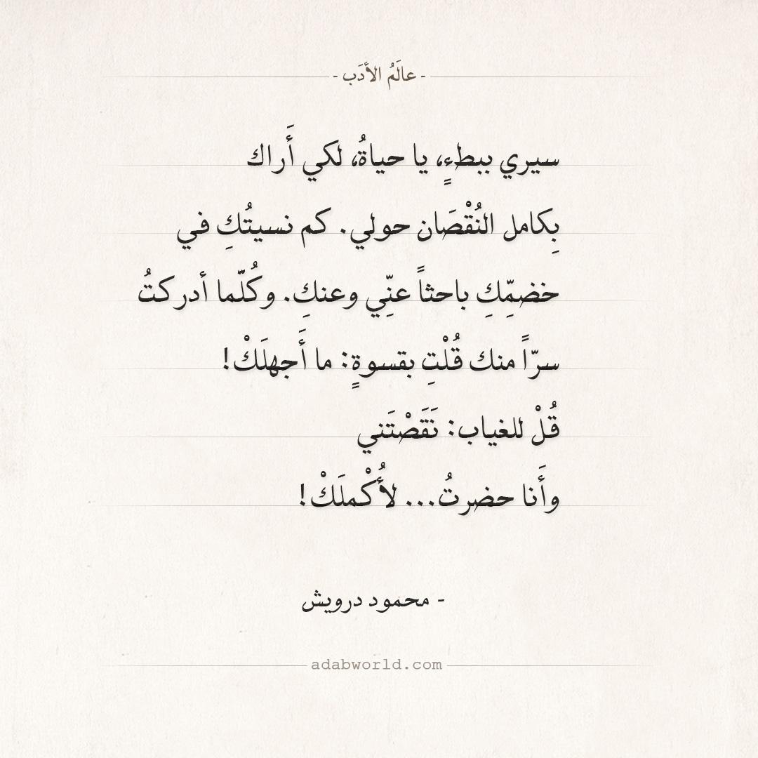 شعر محمود درويش - قل للغياب: نقصتني