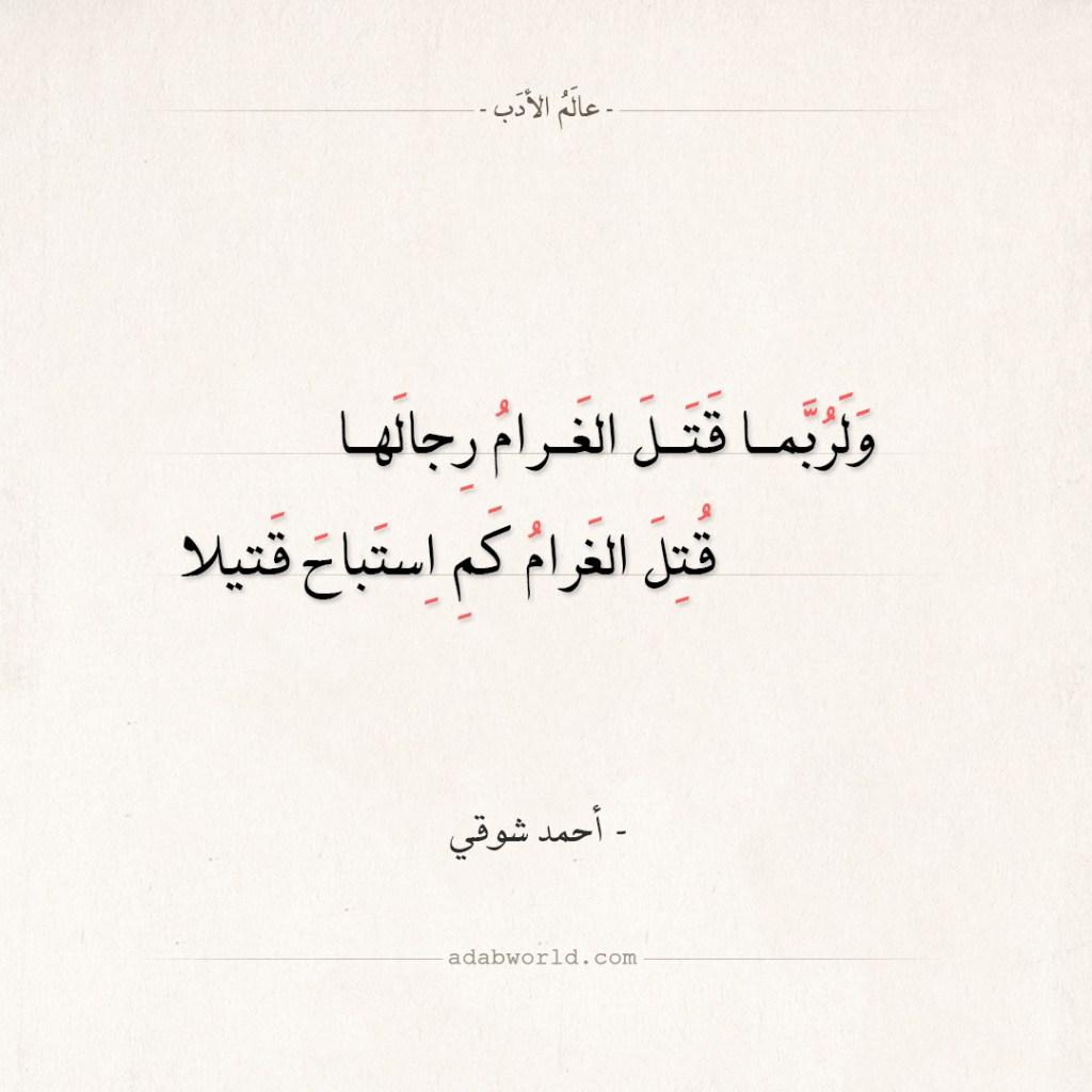 شعر أحمد شوقي - ولربما قتل الغرام رجالها