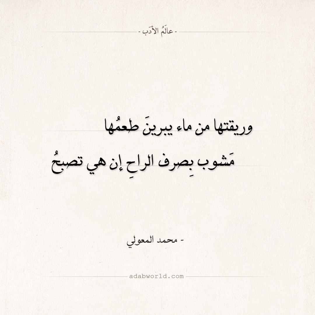 شعر محمد المعولي - وريقتها من ماء يبرين طعمها