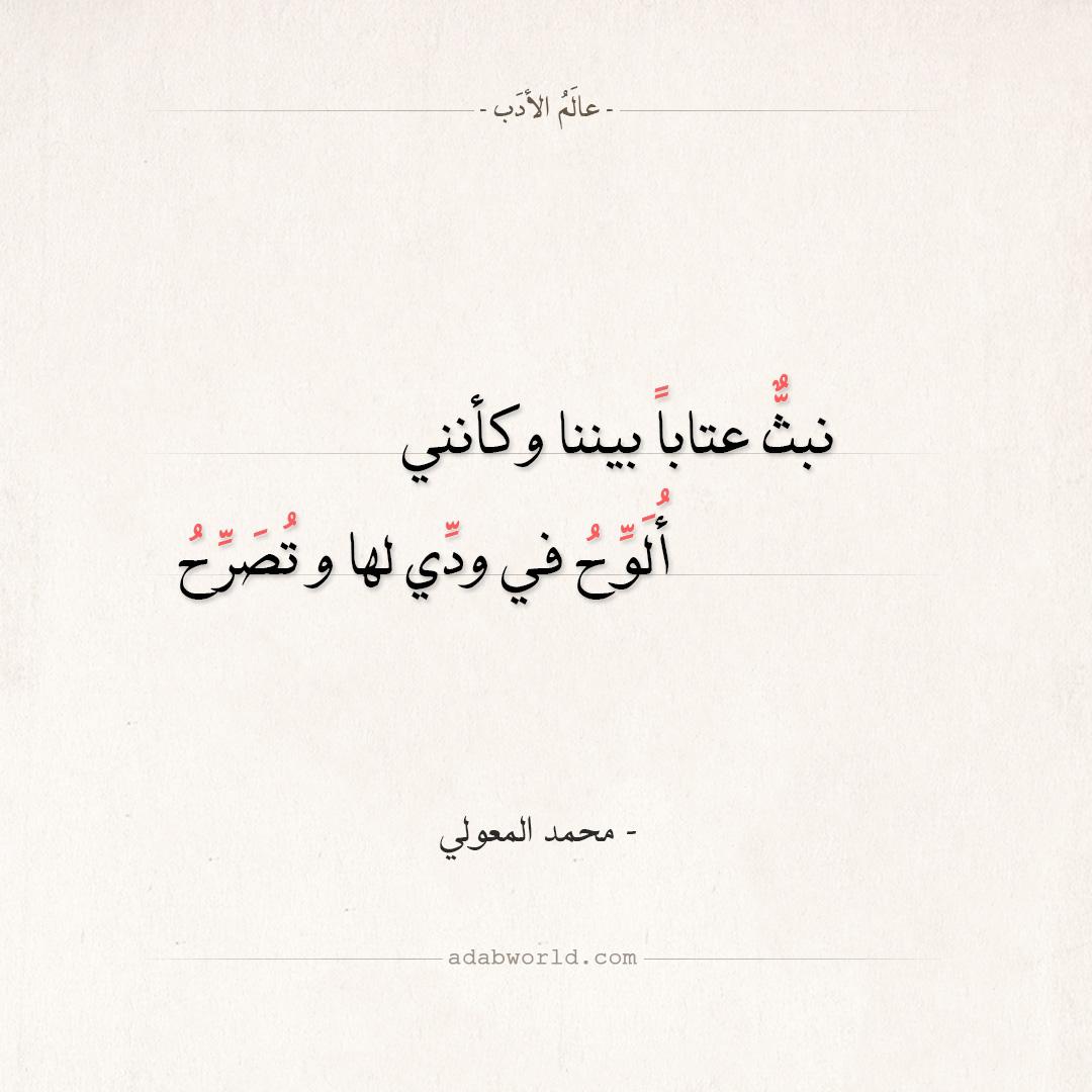 شعر محمد المعولي - نبث عتابا بيننا وكأنني