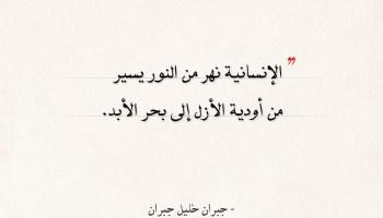 اقتباسات جبران خليل جبران - نهر من النور