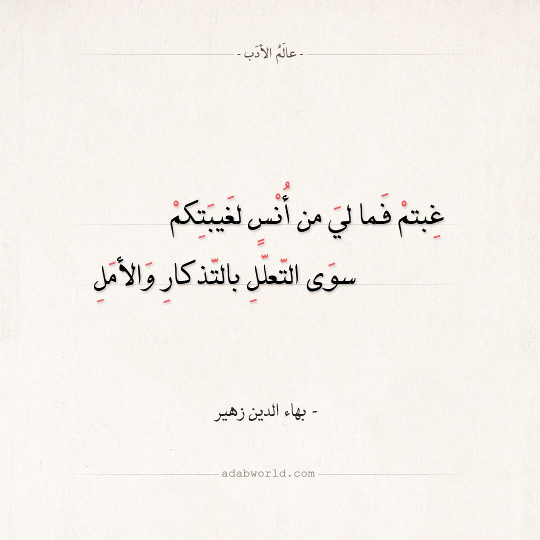 شعر بهاء الدين زهير - غبتم فما لي من أنس لغيبتكم