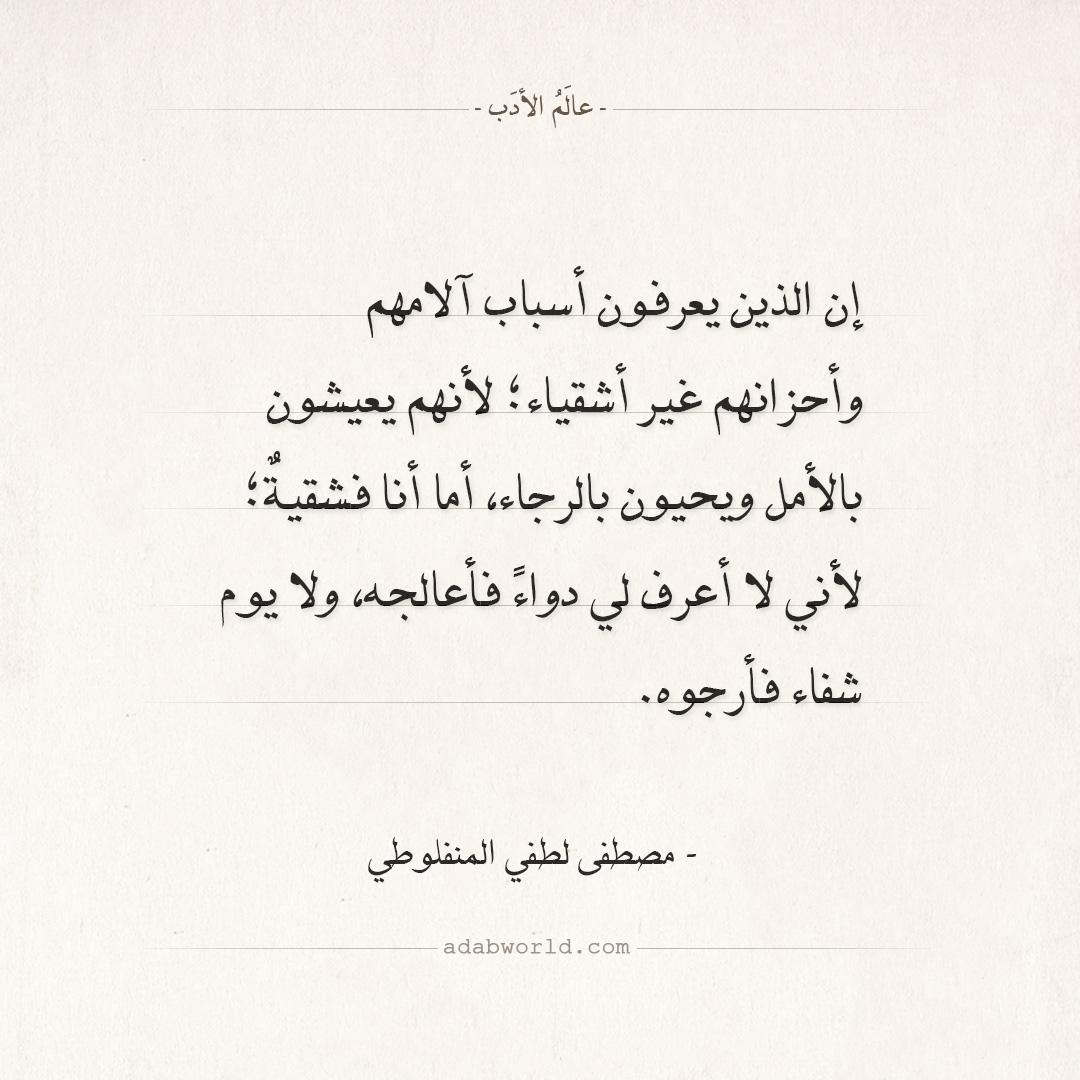 اقتباسات مصطفى المنفلوطي - أما أنا فشقية