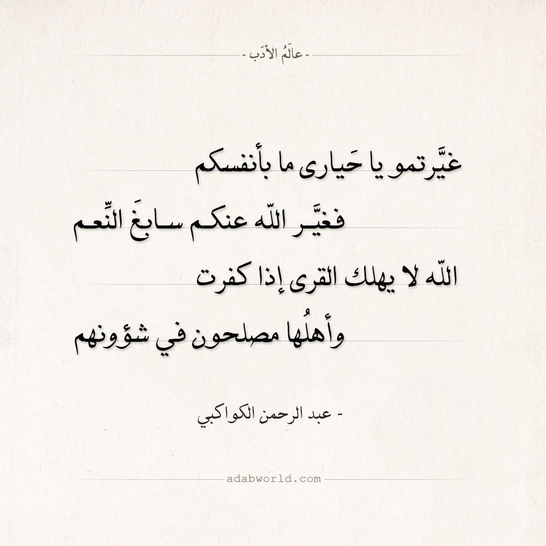 شعر عبد الرحمن الكواكبي - غيرتمو يا حيارى ما بأنفسكم