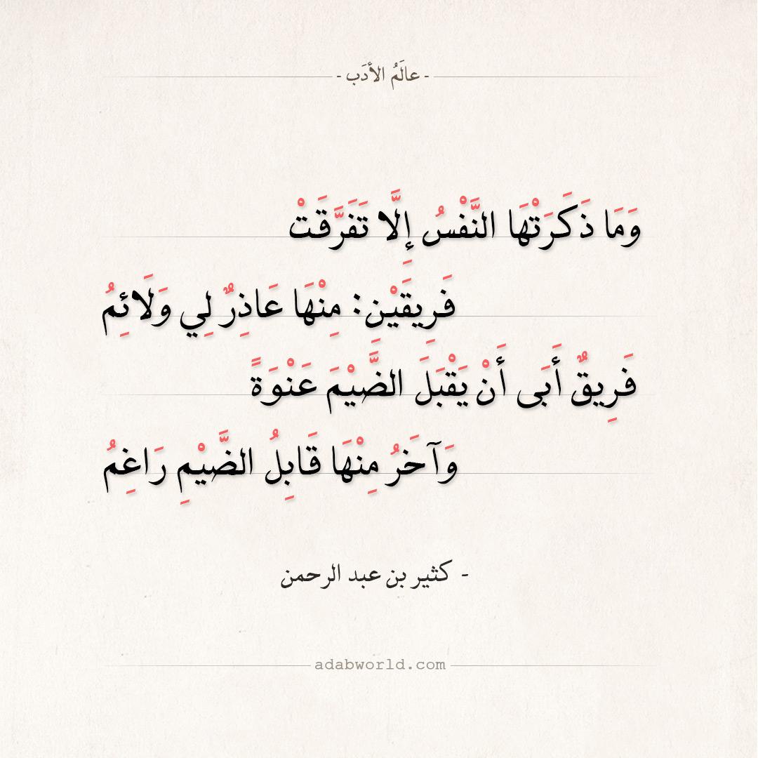 شعر كثير بن عبد الرحمن - وما ذكرتها النفس إلا تفرقت