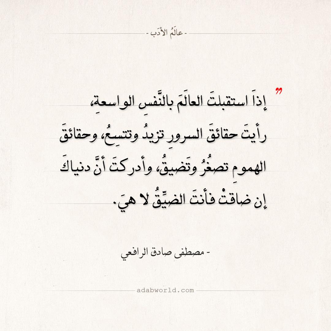 اقتباسات مصطفى صادق الرافعي - دنياك إن ضاقت