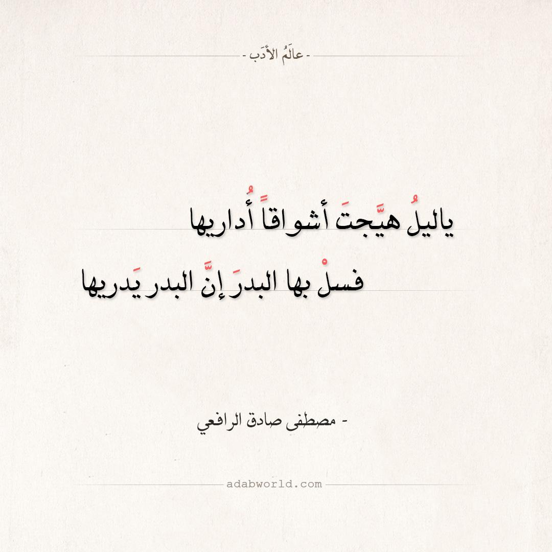 شعر مصطفى صادق الرافعي - يا ليل هيجت أشواقا أداريها