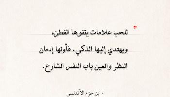من كتاب طوق الحمامة في الألفة والأُلاَّف لـ ابن حزم الأندلسي