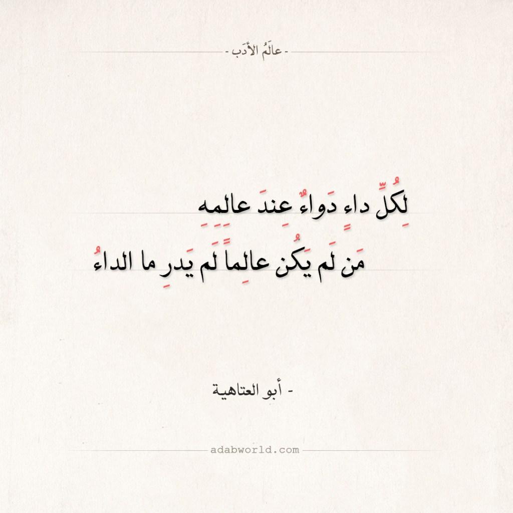 شعر أبو العتاهية - لكل داء دواء عند عالمه