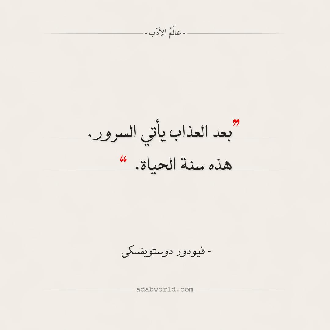 اقتباسات دوستويفسكي - سنة الحياة