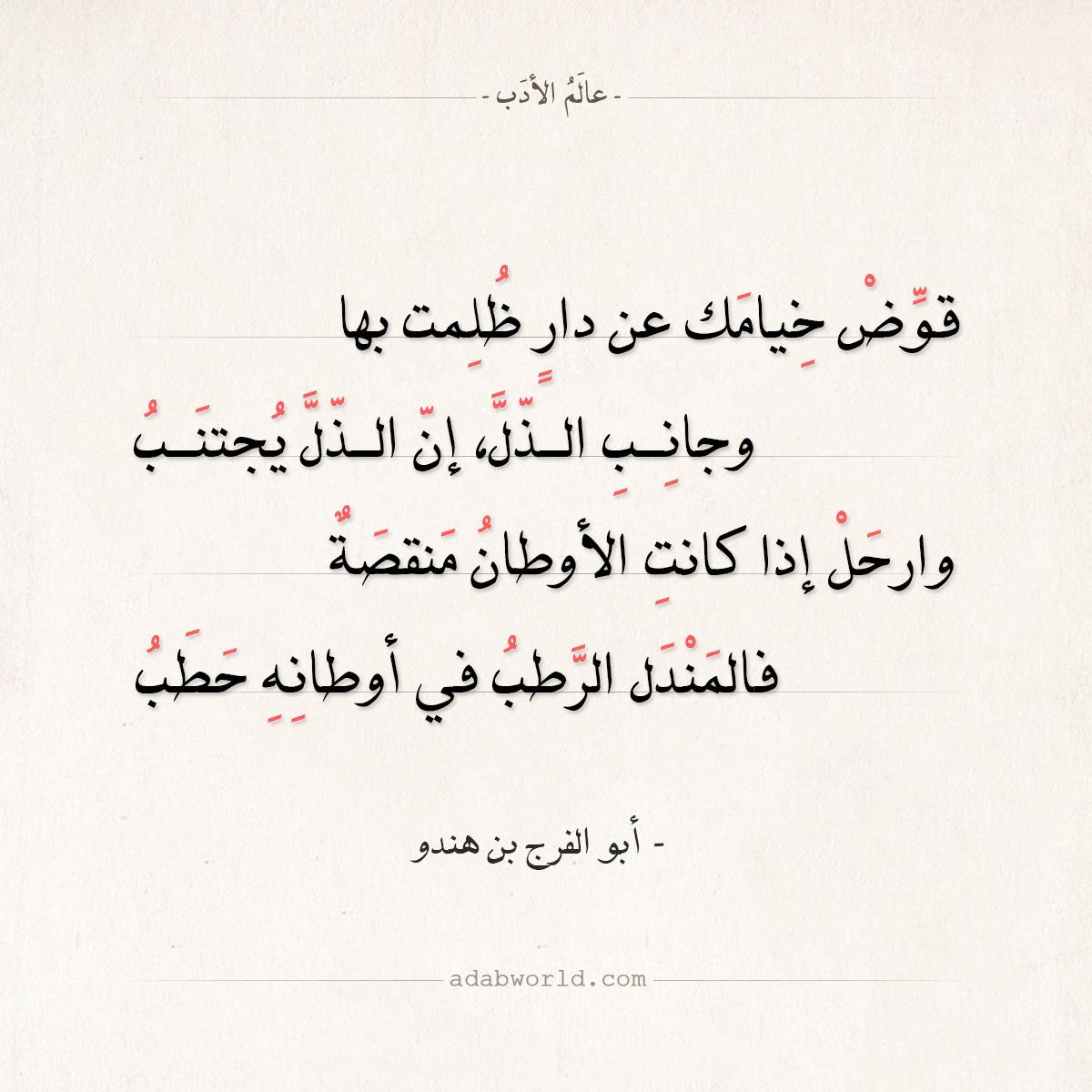 شعر أبو الفرج بن هندو - قوض خيامك عن دار ظلمت بها