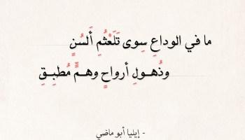 شعر إيليا أبو ماضي - ما في الوداع سوى تلعثم ألسن