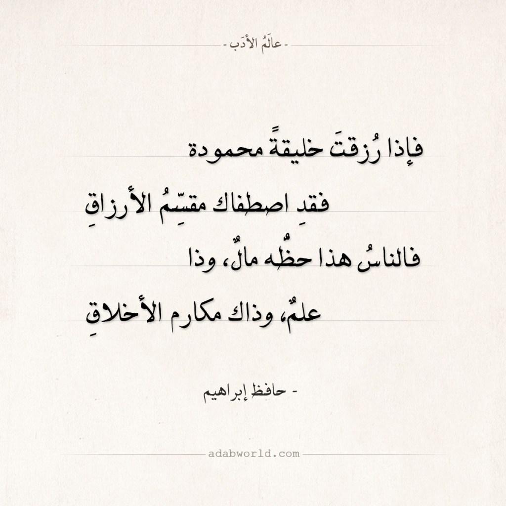 شعر حافظ إبراهيم - فإذا رزقت خليقة محمودة