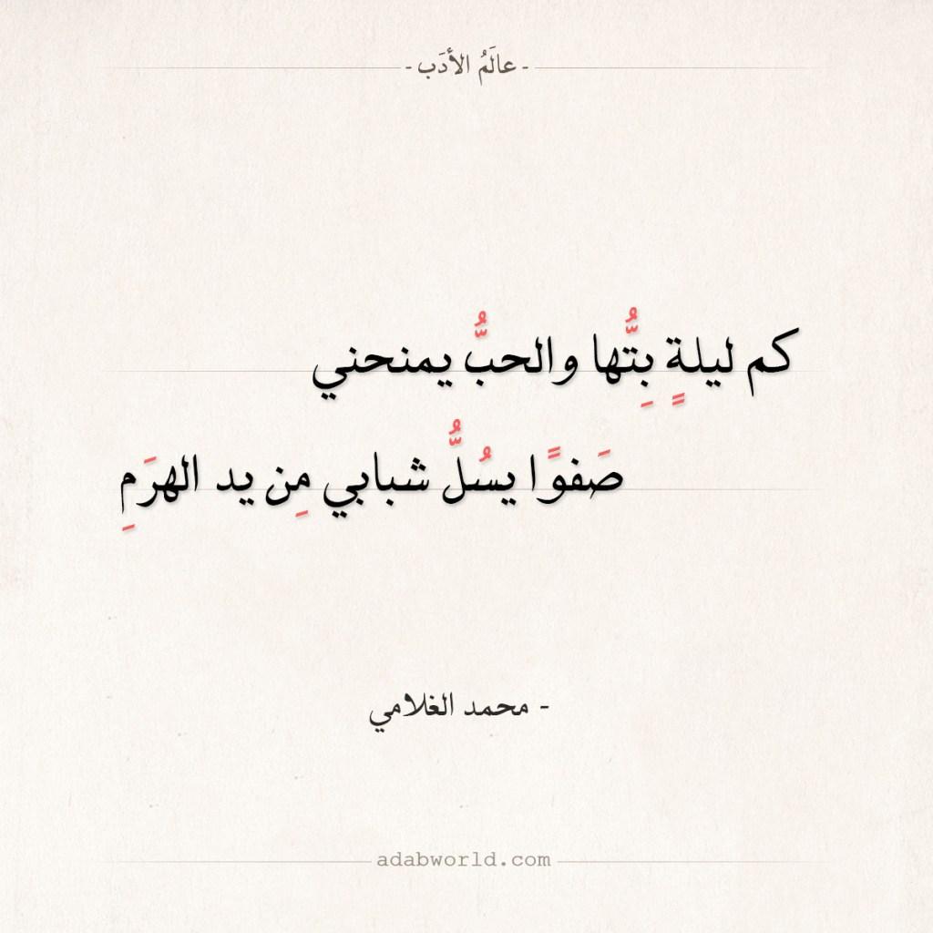 شعر محمد الغلامي - كم ليلة بتها والحب يمنحني