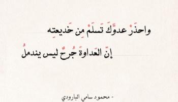 شعر محمود سامي البارودي - واحذر عدوك تسلم من خديعته