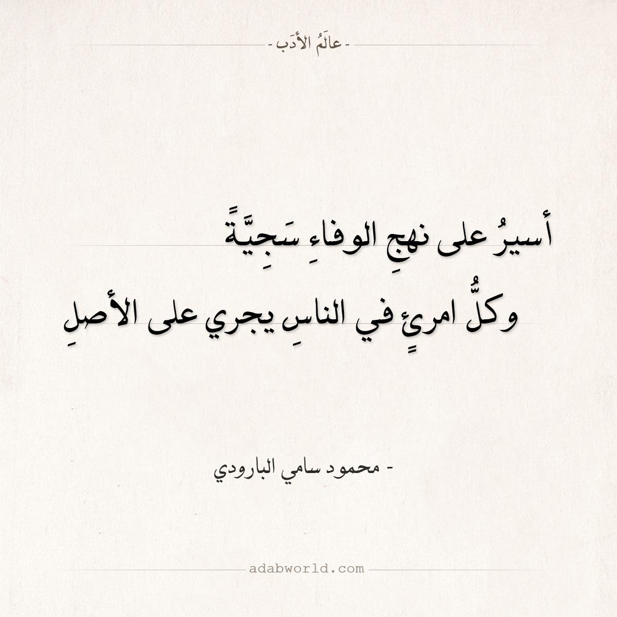 شعر محمود سامي البارودي - أسير على نهج الوفاء سجية