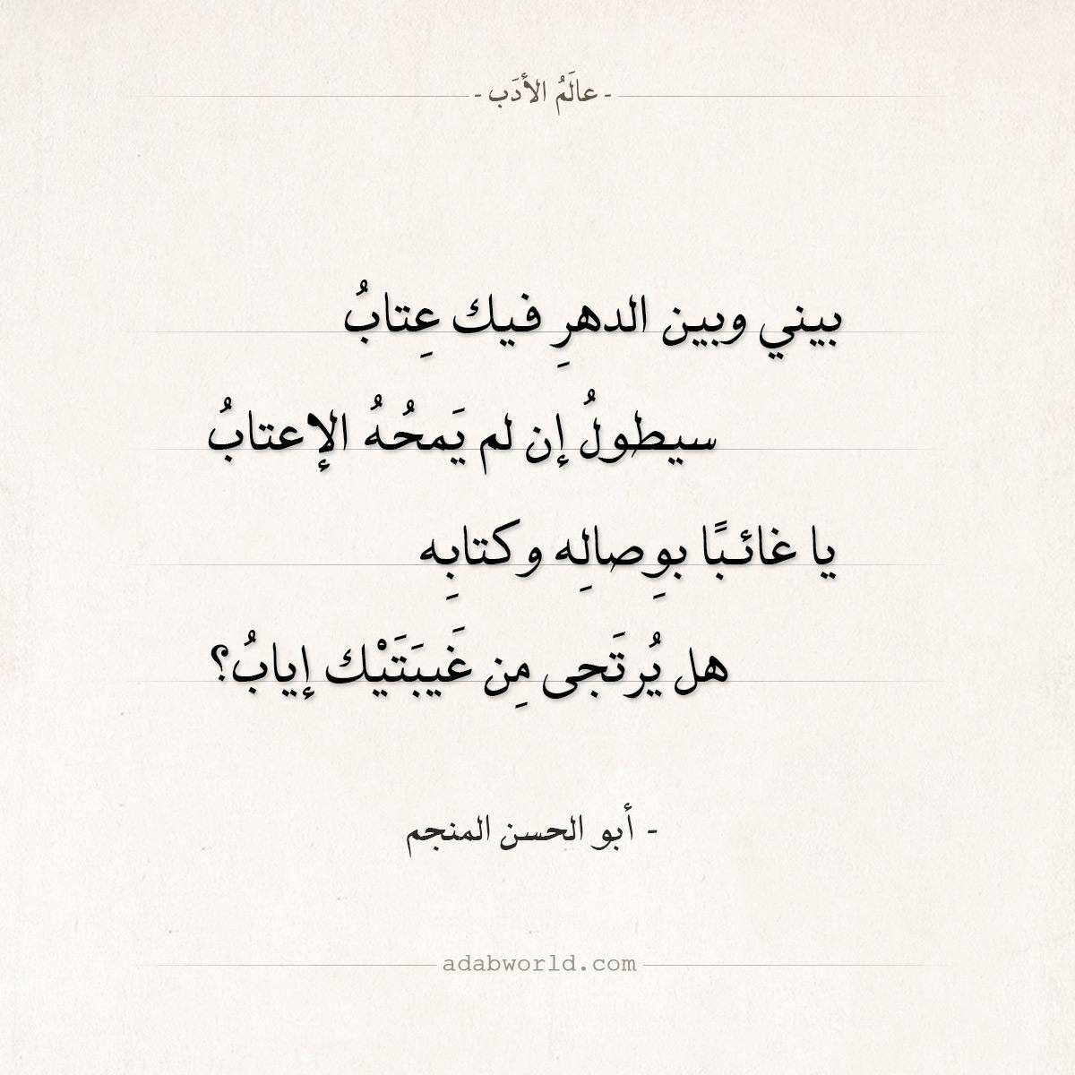 شعر أبو الحسن المنجم - بيني وبين الدهر فيك عتاب
